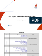 Summary of IFRS