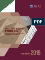新华国际金融中心指数报告