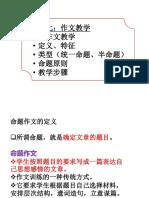 M9 命题作文教学.pptx