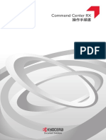 CommandCenterRX_JA.pdf