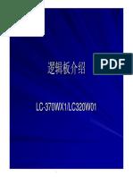 changhong logic board training manual.pdf