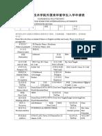 三门峡职业技术学院外国来华留学生入学申请表.doc