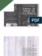 Himalay Ke Yogiyonki Gupta Siddhiya