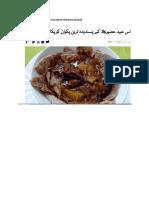 recipie of suryad