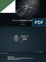 Perforce安装指南_Got项目.pptx