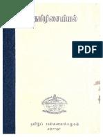Tamizhiyal.pdf