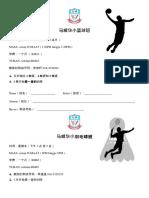 马威华小篮球班
