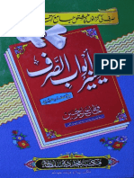 Tayseer Abwab Ul Sarf تیسیر ابواب الصرف