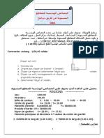 مخطط التدرج في التعلمات السنة الثالثة 11-2-2016