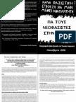 Μπροσουρα για τους Νεοφασιστες στην Κυπρο