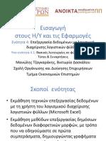 4.1.Βασικές Έννοιες -Τύποι Και Συναρτήσεις MS Excel