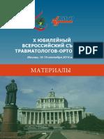 Сборник материалов Х Съезда.pdf