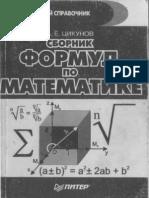 Tsikunov_Sbornikformul Po Mate Ma Tike