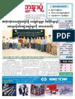 Yadanarpon Daily 19-2-2019