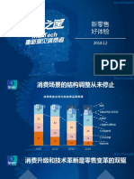 【UF2018】祁海燕 新零售峰会 分享版.pdf