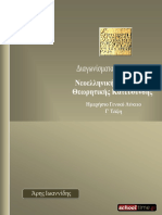 Neoell Log g Lik Diagonisma Prosomoiosis Ioannidis Schooltime.gr 2014
