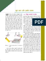 Hindi Medium Chapter (14)
