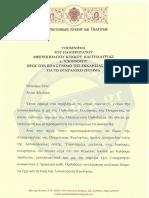 Υπόμνημα Μητροπολίτη Κύκκου για Ουκρανικό