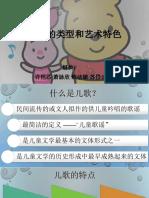 M1儿歌的类型和艺术presentation