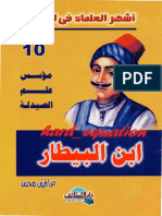 (Arabic) Asyharul Ulama'_Ibnul Baithar.pdf