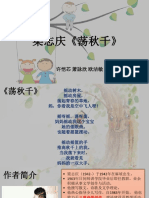 M5梁志庆《荡秋千》Presentation