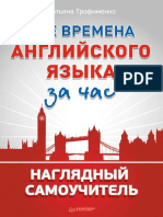 Трофименко_Т_Г_Все_времена_английского.pdf