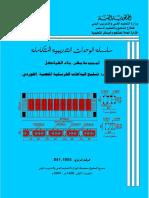 تسليح البلاطات الخرسانية المعصبة (الهوردي).pdf