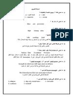 مذكرت+استاذ+تامر.docx680460491