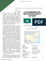 Macau – Wikipédia, A Enciclopédia Livre