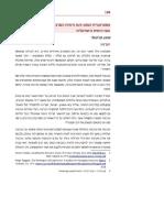 נורבגיה וישראל פרק מתוך הערכה אסטרטגית ימית רבתי למדינת ישראל 2018-19