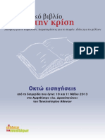To Ελληνικό Βιβλίο Στην Κρίση. Σκέψεις Για Το Παρελθόν, Παρατηρήσεις Για Το Παρόν, Ιδέες Για Το Μέλλον.