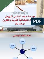 جديد مؤسسة محمد السادس.pdf