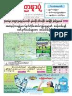 Yadanarpon Daily 20-2-2019