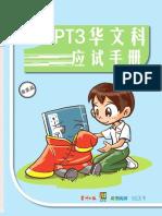 2017 pt3 booklet.pdf