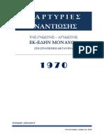 1970-ΕΚ-ΕΔΗΝ ΜΟΝΑΧΟΥ (2019)