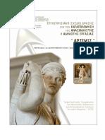 Artemis 2018