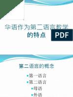 华语作为第二教学的特点