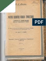 prof. Massino, Helmintology. 1926, Russia