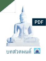 Pray Thai