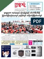 Yadanarpon Daily 21-2-2019
