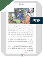 Allah Maha Tahu.pdf