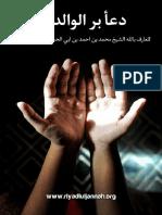 Doa Birrul Walidain - www.riyadluljannah.org.pdf