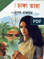 Meghe Dhaka Tara (Bangla)