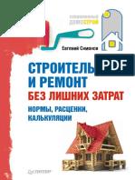 Симонов Е.В. - Строительство и Ремонт Без Лишних Затрат (Современный Домострой) - 2011