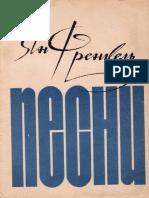 Ян Френкель - Песни.pdf