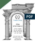 ab-shemotSEGULOT.pdf