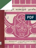 Tamilar Manammum Thaliyum