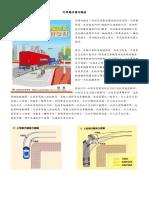 行車應注意內輪差.pdf