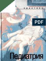 Греф Д. (ред.) Педиатрия .pdf