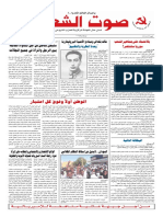 جريدة صوت الشعب العدد 422